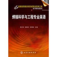 焊接科学与工程专业英语 吴志生, 9787122154583
