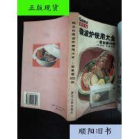 【二手旧书9成新】格兰仕微波炉使用大全:菜食谱900例 /梁庆德主