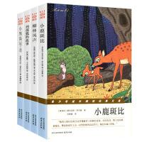 全套4册列那狐的故事 柳林风声 小鹿斑比 小熊维尼普小熊温尼正版书小学生课外阅读书籍4-6年级必读三