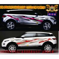 路虎极光 奥迪Q7 宝马X6X5X1汽车改装车贴拉花 车身火焰装饰贴纸