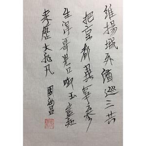 书法家,红学家  周汝昌《手稿》1