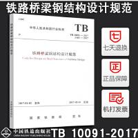 【官方正版】 TB 10091-2017 铁路桥梁钢结构设计规范