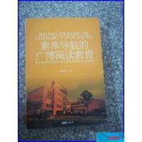 【二手旧书8成新】(正版11)素养导航的广博阅读教育97875496219