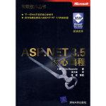 ASP NET 3 5核心编程(微软技术丛书) (意)埃斯帕托译者:张大威 清华大学出版社 9787302190585