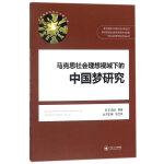 马克思社会理想视域下的中国梦研究