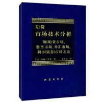 期货市场技术分析(期现货市场股票市场) (美) 约翰・墨菲 丁圣元译 期货股票书籍