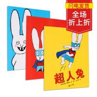 超人兔第1辑 全3册 平装 超人兔+臭粑粑+我不要去幼儿园系列 超人兔/蒲蒲兰绘本馆 兔子的心愿 儿童图书绘本