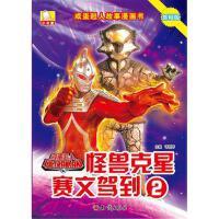 咸蛋超人故事漫画书・怪兽克星赛文驾到2 谭树辉 9787501586202