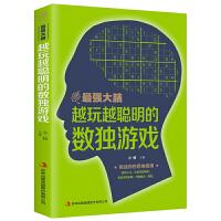 包邮*强大脑 越玩越聪明的数独游戏 成人数独高级题本入门初级智力开发 思维训练题 全民数独游戏 挑战你是思维极限 开发