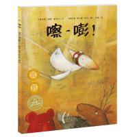 嚓.嘭(平)(NEW)/绘本花园 上海文化出版社