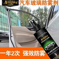 汽车用品纳米镀膜玻璃防雾剂前挡风玻璃长效防雾剂内饰车窗除雾剂