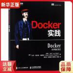 Docker实践 [美] 伊恩・米尔(Ian Miell) 艾丹・霍布森・塞耶斯(A 人民邮电出版社978711547