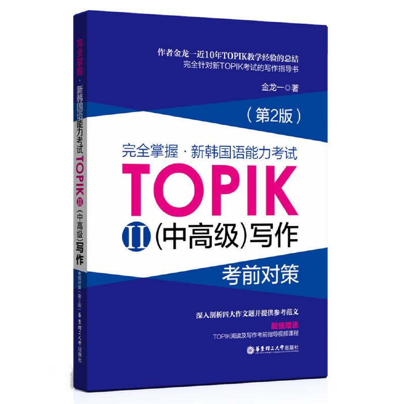 完全掌握.新韩国语能力考试TOPIKII(中高级)写作考前对策(第2版) 超值附赠金龙一讲解的TOPIK阅读及写作视频课程