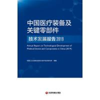 中国医疗装备及关键零部件技术发展报告(2019)