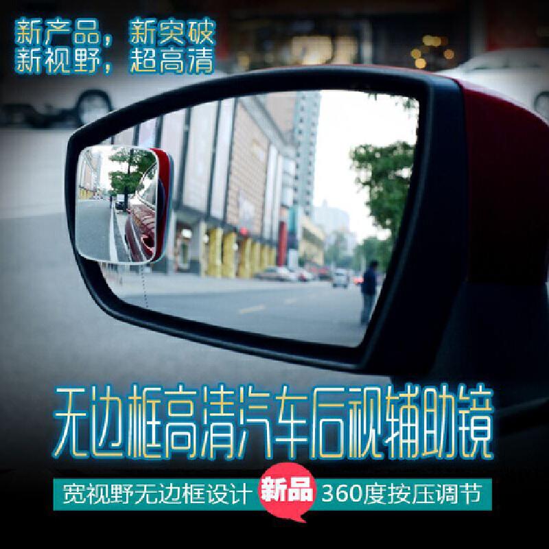 汽车后视镜辅助镜大视野360度可调后视镜倒车盲点高清广角反光 汽车后视镜辅助镜