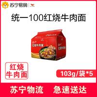 【苏宁超市】统一 100红烧牛肉面103g/袋*5