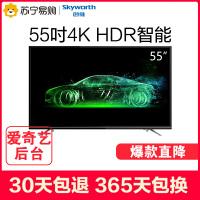 【苏宁易购】Skyworth/创维 55M9 55英寸15核HDR 4K超高清智能液晶电视机7