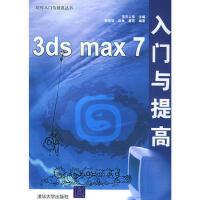 3ds max 7入门与提高――软件入门与提高丛书 东方人华 ,简增强,赵林,葛亮 9787302114451 清华大学