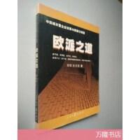 【旧书二手书85品】欧派之道 /邹邹 人民日报出版社