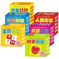 幼儿童启蒙学习玩具卡片0-6个月1-2-3岁宝宝认知水果动物数字人物 全6盒