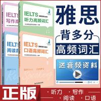 中公教育雅思背多分系列:听力+口语+阅读+写作(高频词汇)4本套