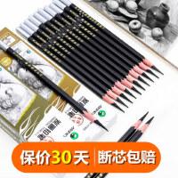 马利素描铅笔套装组合炭笔美术生专用2比初学者软碳中硬全套hb2b3b4b5b6b8b10b12b14b绘画速写画画素描工