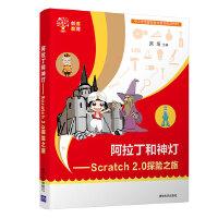 阿拉丁和神�簟�―Scratch 2.0探�U之旅