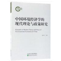 中国环境经济学的现代理论与政策研究