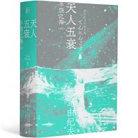 天人五衰(一�文库・三岛由纪夫文集09)