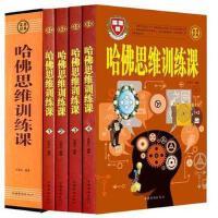 哈佛思维训练课 全4卷 大脑智力开发 开拓思维推理智商趣味游戏 青少年思维逻辑训练书籍 全脑升级课外读物 家庭教育书籍