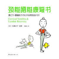 颈椎腰椎康复书(日)佐藤正子 监修,刘晓凤 笃9787544245098南海出版公司