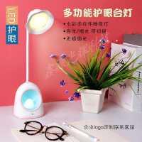 多功能款护眼台灯儿童小学生书桌床头可充电式卧室学习写字保视力