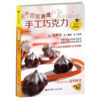 甜蜜浪漫手工巧克力,王森,青�u出版社【正版�F�】