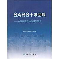 SARS十年回响――中国呼吸界的情感与思考