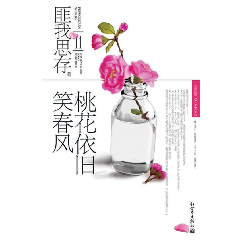 桃花依旧笑春风(新版)(匪我思存作品)