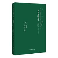 里尔克诗全集 (第四卷)《法文诗全集》――汉语世界首部《里尔克诗全集》