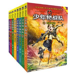 全套8册 少年特战队1-8册 丛林营救 特种兵大赛 6-15岁学生课外读物 儿童文学侦探冒险小说书籍 八路著 青少年励志书 河北少儿