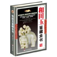 和田玉鉴藏全书 李平 编著 收藏鉴赏艺术
