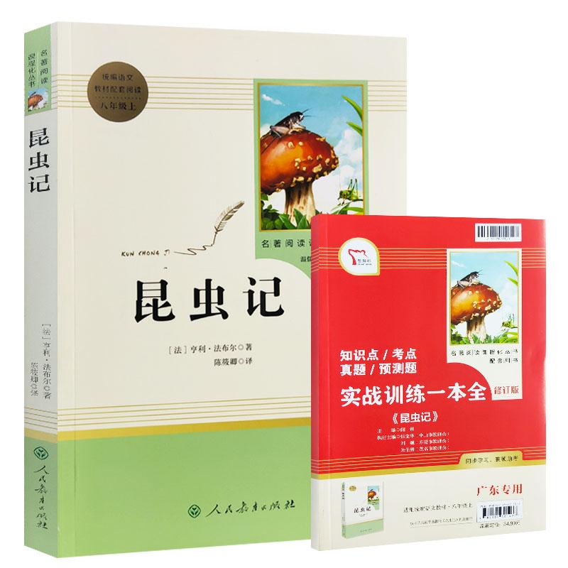 统编版语文教材配套阅读八年级上册  昆虫记 人民教育出版社名著阅读课程化丛书