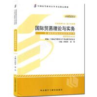 自考教材 00149 0149国际贸易理论与实务 冷柏军2012版