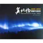 【RT3】真北极,我那16回合 王建男 哈尔滨出版社 9787548413653