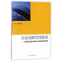 企业战略管理随笔--桂林旅游股份有限公司战略管理实践