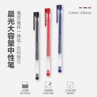 晨光中性笔一体式全针管签字笔 大容量 学生考试用水笔中性笔 黑/蓝/红色0.5 AGPY5501