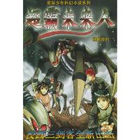 【二手旧书8成新】超霸未来人/星际少年科幻小说系列 花比傲 9787538527766 北方妇女儿童出版社