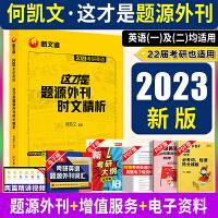 何�P文2021考研英�Z同源外刊�r文精析 英�Z一英�Z二�m用 �淇�2021考研英�Z