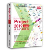 Project 2019中文版项目管理从入门到精通