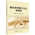 现代管理数学方法案例集