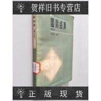 【二手正版85新包邮】国际结算 增订本. 苏宗祥著 中国财政经济出版