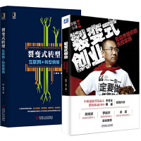 裂变式转型(互联网+转型纲领)+裂变式创业(无边界组织的失控实践)(共2册)