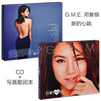 正版 g.e.m. 邓紫棋新专辑 新的心跳CD唱片+写真歌词本